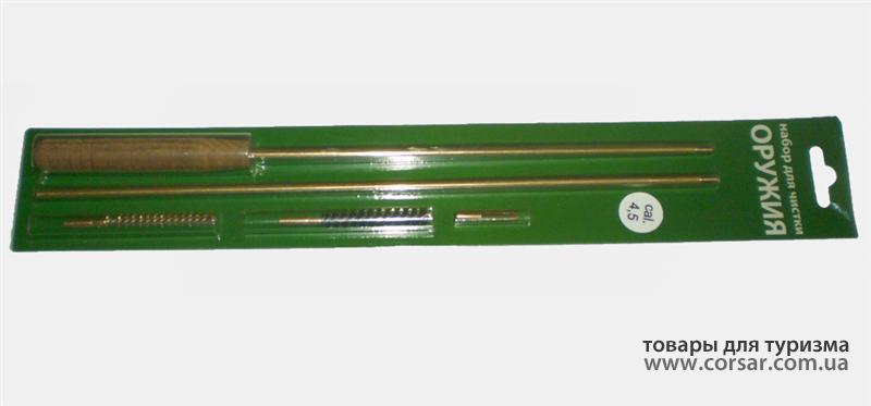 Набор для чистки пневматики 4,5 мм