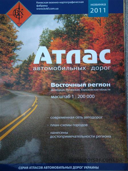 """Атлас автодорог"""" Восточный регион"""" 1:2 000 000"""